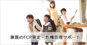 行政書士エム・アイ法務事務所の家族の危機管理FCP策定サービス