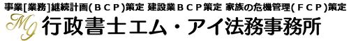 行政書士伊藤聖子 事業【業務】継続計画(BCP)策定、建設業BCP策定、家族の危機管理(FCP)策定 行政書士エム・アイ法務事務所