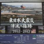 東日本大震災3Dシアター