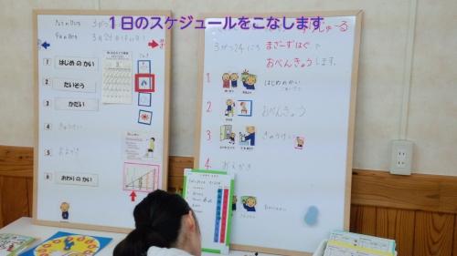 発達障害の児童のスケジュール