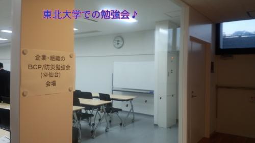 丸谷先生の勉強会(平成28年4月8日)