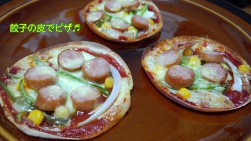 みず作成のピザ