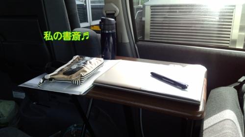 私の書斎は…車