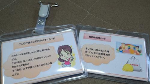 携帯カードの写真