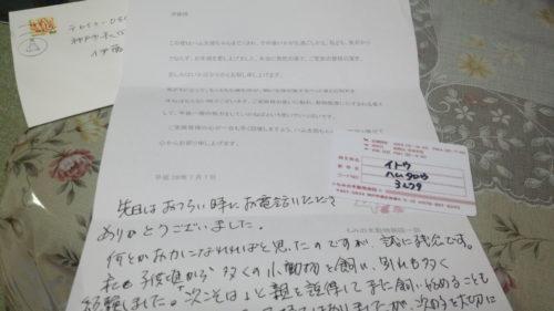 ハムの先生からのお手紙