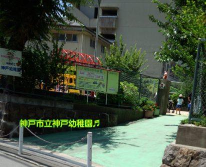 神戸幼稚園
