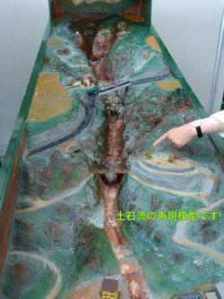 土石流の模型.1jpg