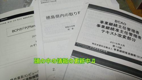 継続研修資料(平成28年8月1日)