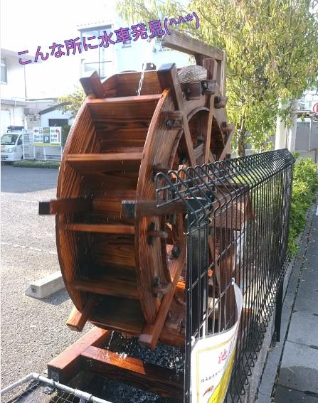 六甲砂防事務所近くの水車