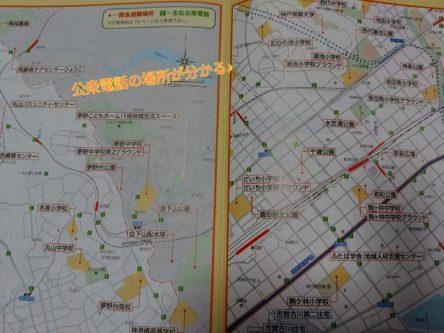防災タウンページ マップ