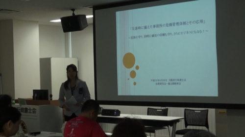 平成28年9月28日大阪府行政書士会セミナー
