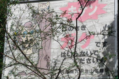 妙法寺の校区危険個所看板