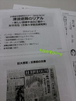 平成28年10月12日矢守先生セミナー
