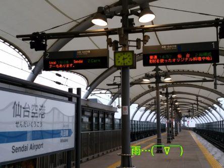 仙台空港より(平成28年11月11日)