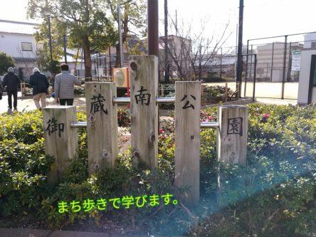 2017年1月17日御蔵地区 まち歩き(HP)