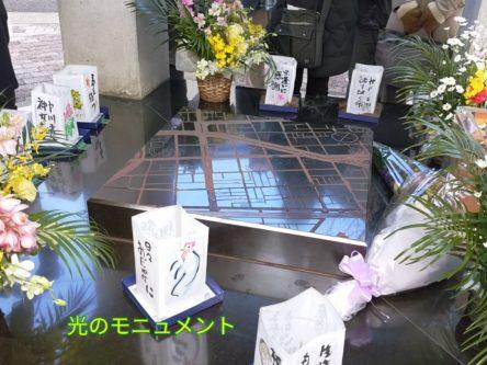 2017年1月17日御蔵地区モニュメント3