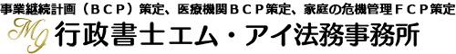 行政書士伊藤聖子  事業【業務】継続計画(BCP)策定、医療機関BCP策定、家族の危機管理(FCP)策定、建設業BCP策定 行政書士エム・アイ法務事務所