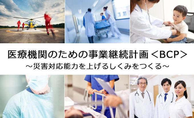 行政書士エム・アイ法務事務所医療機関のための事業継続計画<BCP>